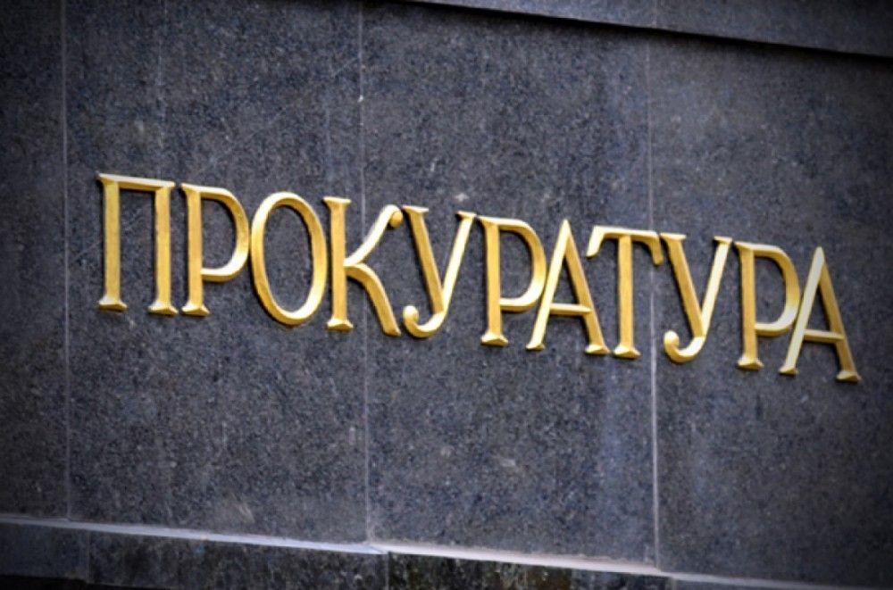 Генпрокуратура России назначила нового прокурора Феодосии