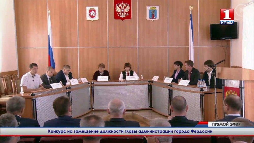Началась прямая трансляция конкурса на пост мэра Феодосии