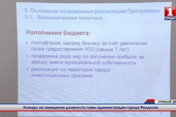 В Феодосии администрацию возглавит...