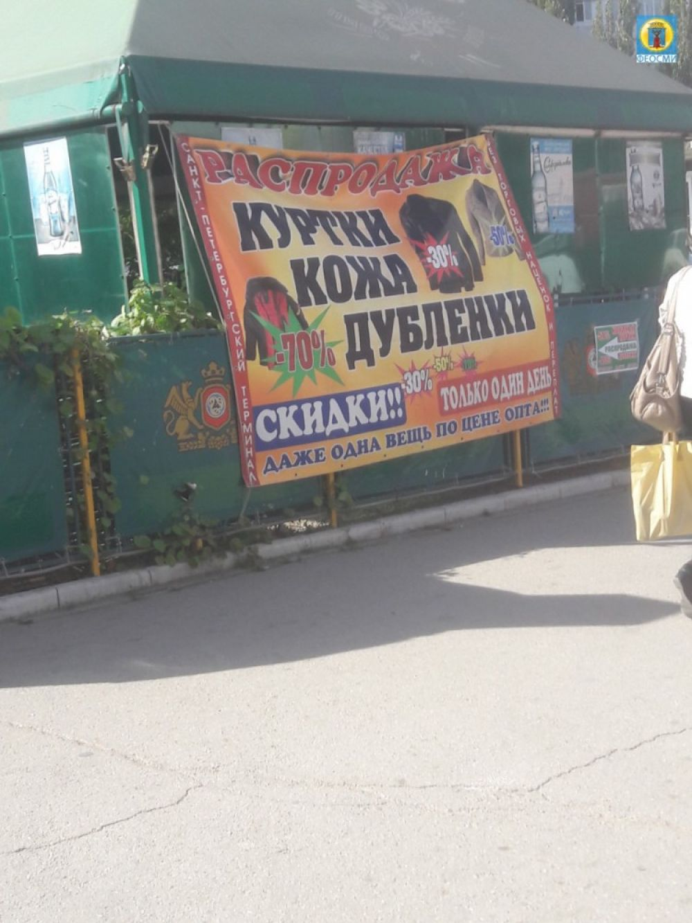 Распродажа сорвалась: в Феодосии вопиющая реклама привлекла не покупателей, а мунконтроль