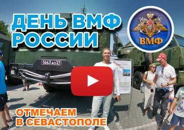 День ВМФ. Как отметили в Севастополе