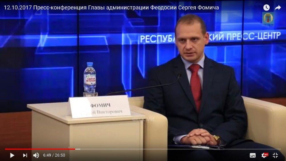 Глава администрации Феодосии Сергей Фомич ответил на вопросы журналистов в Симферополе