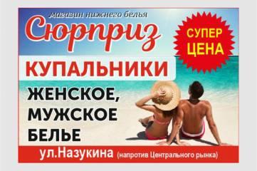 магазин Сюрприз