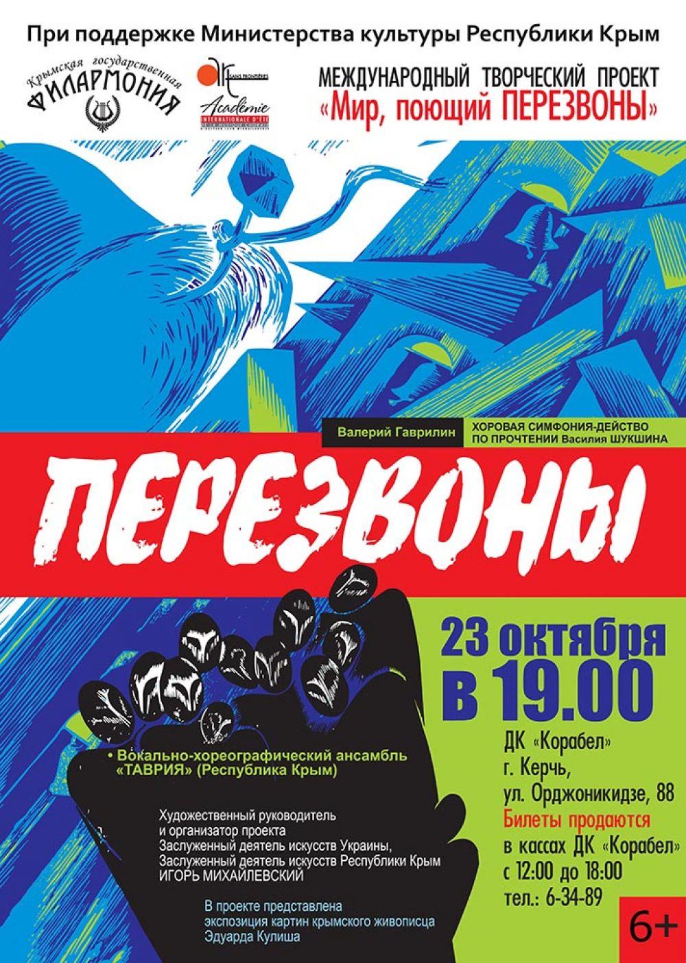 Хоровую симфонию-действо по прочтении Шукшина «Перезвоны» представят в Керчи