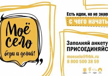 Проект «Моё село: бери и делай» начинает новый сезон!