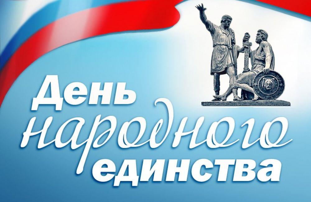 В Керчи День народного единства будут праздновать почти две недели
