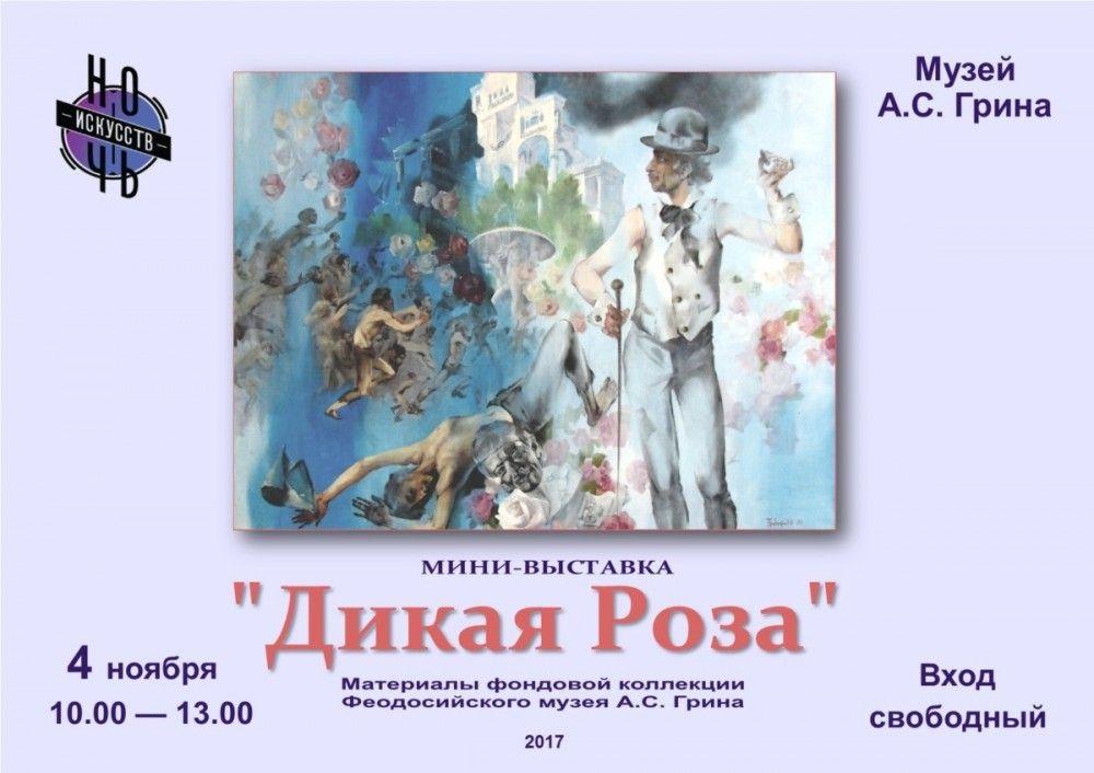Феодосийский музей Грина представит мини-выставку «Дикая роза»