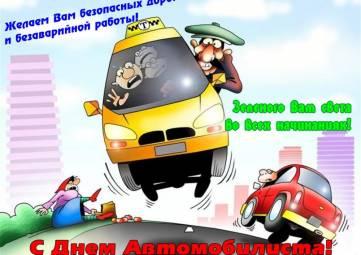 С праздником всех, у кого есть водительские права!