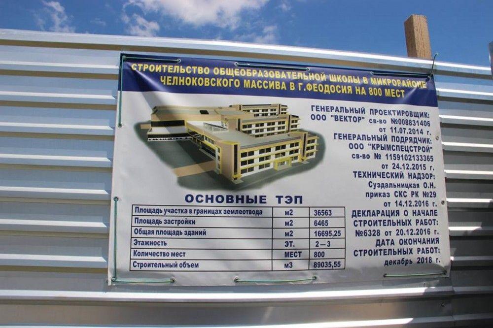 Подрядчик таки вошел в график строительства школы на Челноках в Феодосии