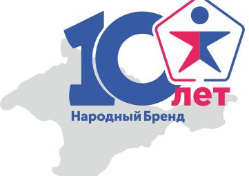 «Народный Бренд  2020» вместе  с  региональным рынком товаров и услуг.