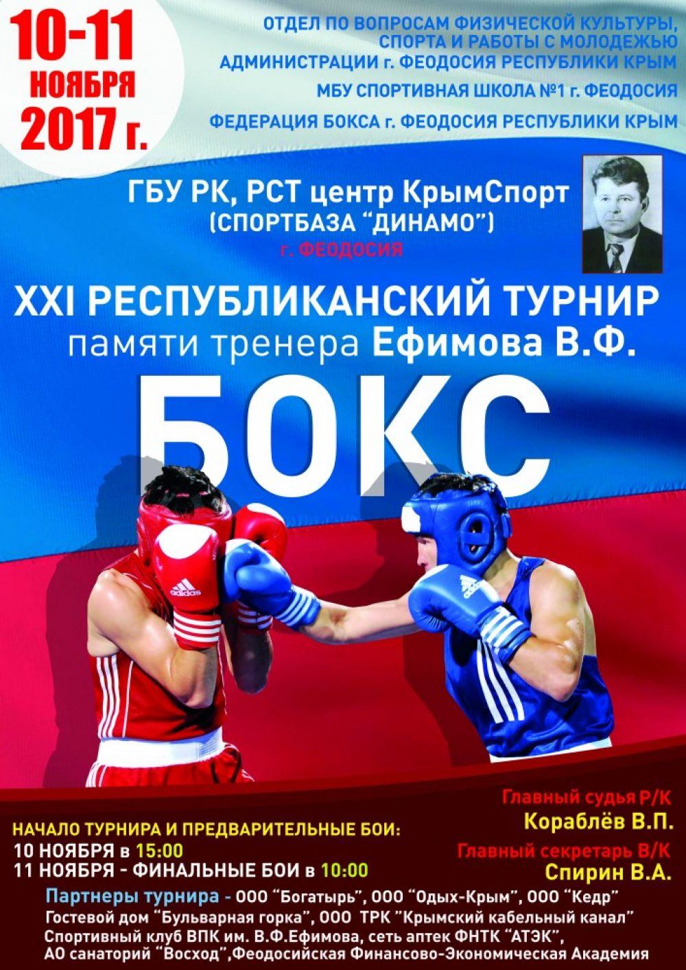 Юные боксеры Крыма съедутся в Феодосию