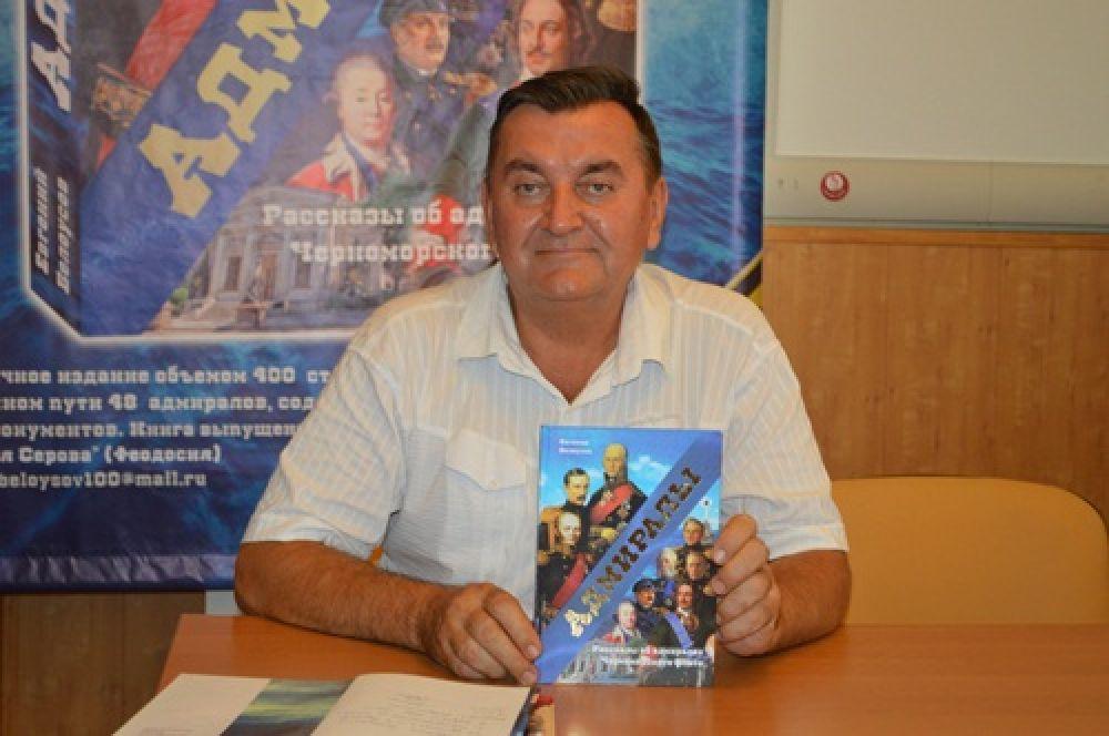 Феодосийский писатель стал дипломантом всероссийской историко-литературной премии «Александр Невский»