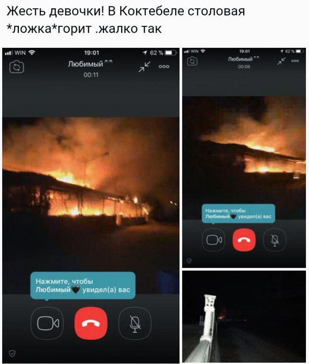 В Коктебеле сгорела самая крупная столовая (Обновлено)