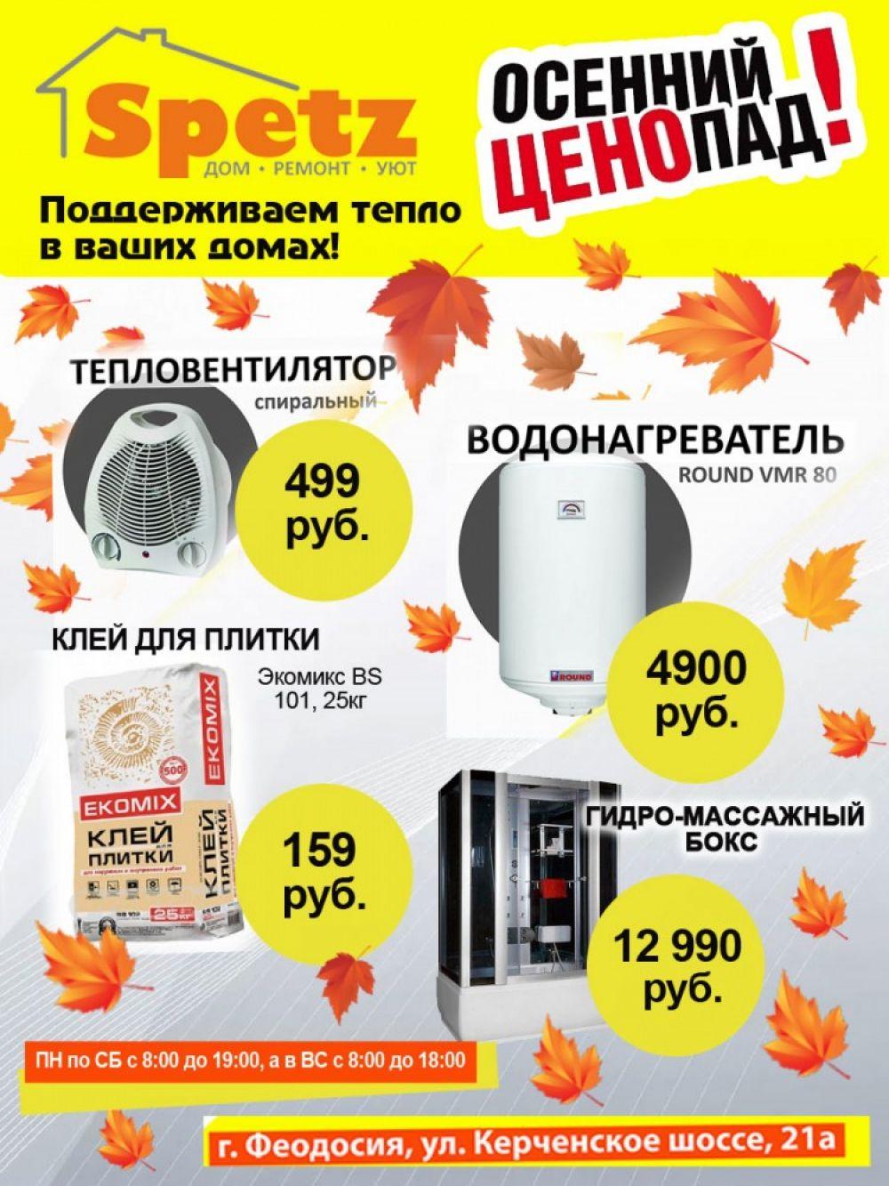 Осенний ценопад в строительном магазине «Spetz»!