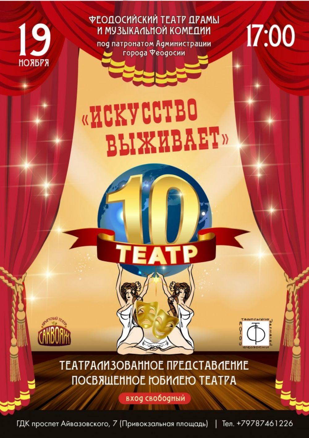 Театральный юбилей в Феодосии