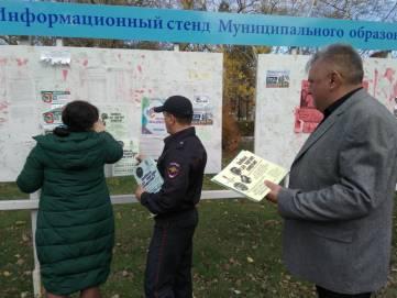 Ленинский район присоединился к акции «Сообщи, где торгуют смертью»
