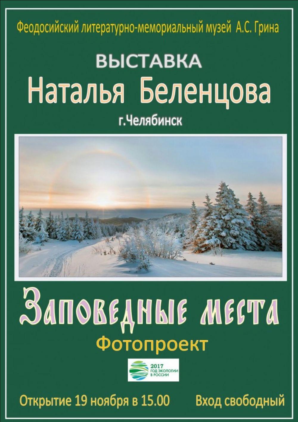 Феодосийский музей Грина покажет фотопейзажи Южного Урала