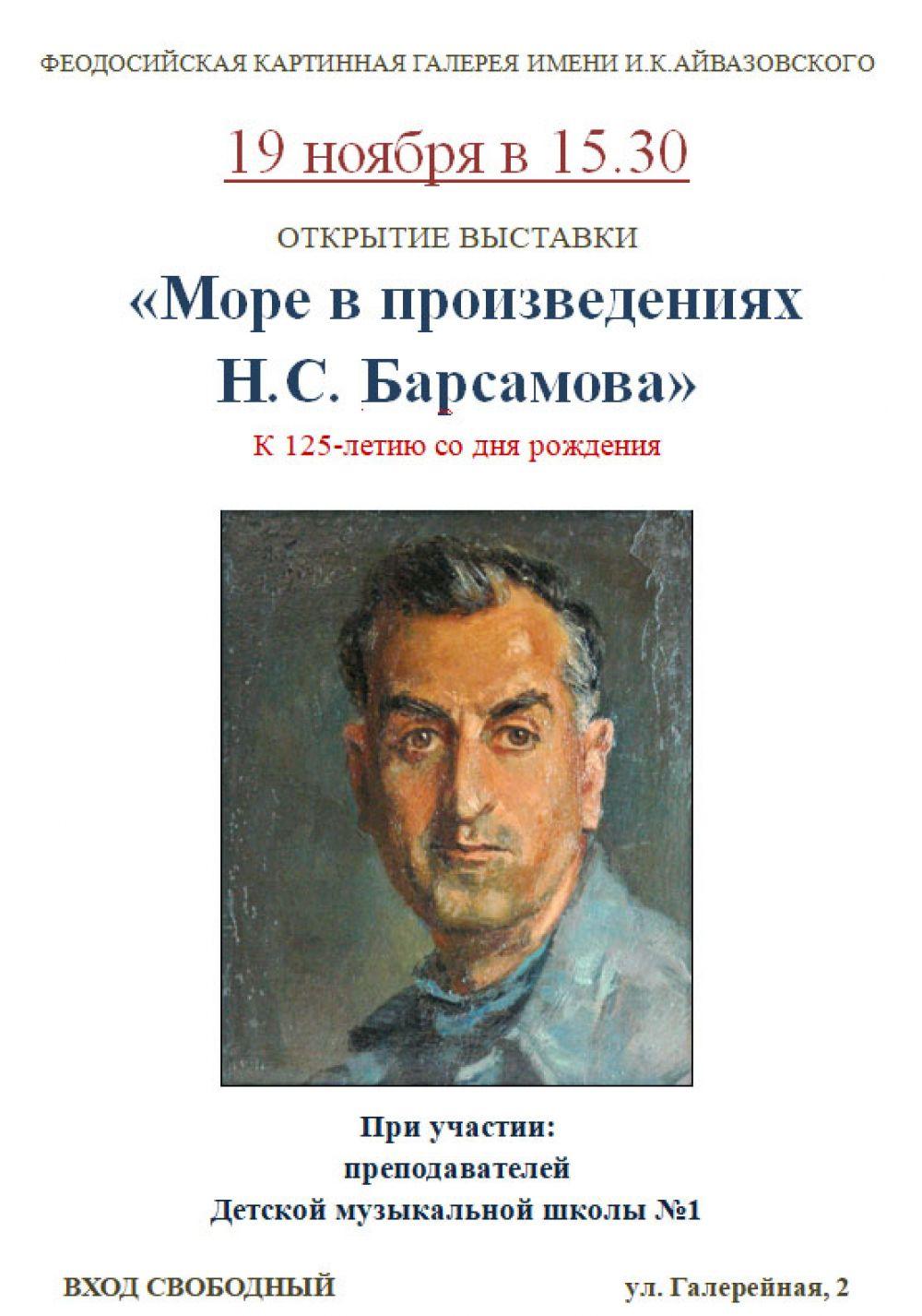 Феодосийская галерея Айвазовского представит выставку «Море в произведениях Барсамова»