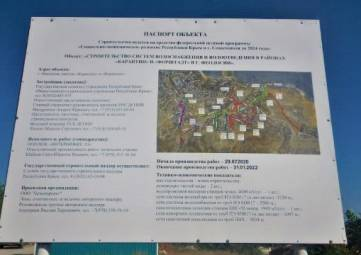 Вырубка деревьев на Тепе-Оба связана со строительством водовода