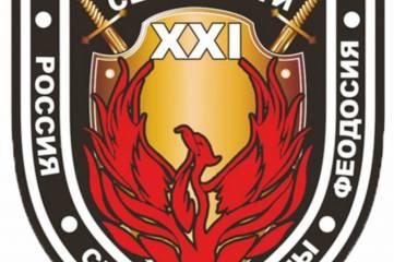 Служба охраны «Феникс Секьюрити XXI» Участник конкурса Народный Бренд