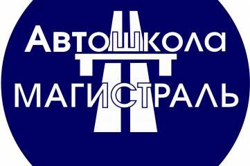 «Автошкола Магистраль» ВЫБЕРИ НАС