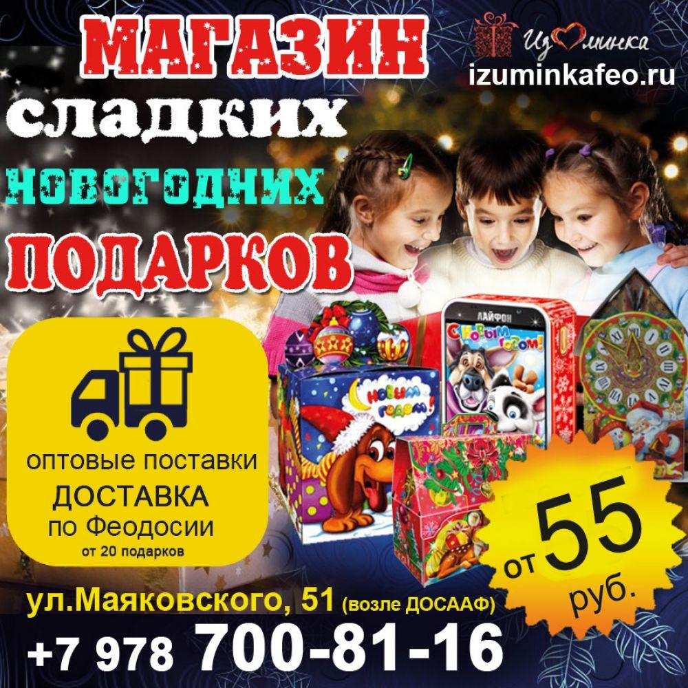 """Сладкие новогодние подарки в магазине """"Изюминка"""""""