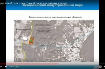 Индустриальным парком Феодосии плотно займутся со следующего года
