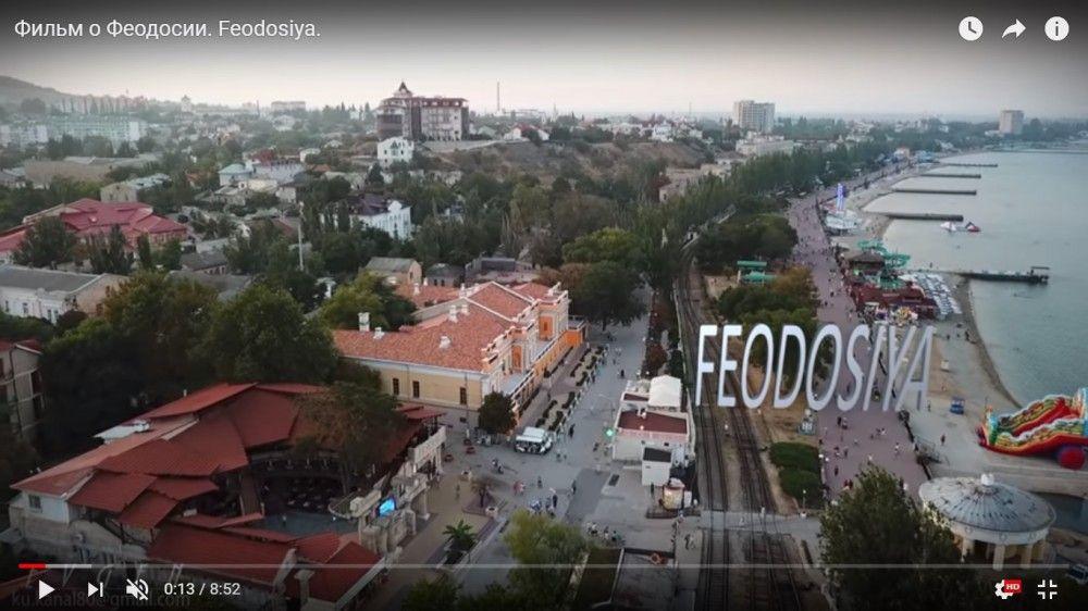 Современный девятиминутный фильм о Феодосии