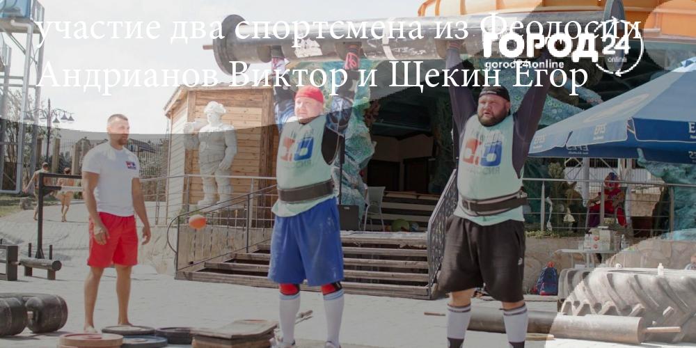 В составе сборной Республики Крым в Кавказских играх впервые примут участие два спортсмена из Феодосии Андрианов Виктор и Щекин Егор