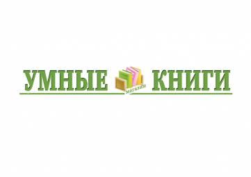 КТО есть КТО: Магазин  «Умные книги»