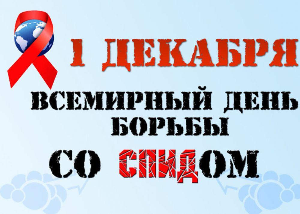 В Феодосии открыли «горячую линию» по вопросам  профилактики ВИЧ-инфекции