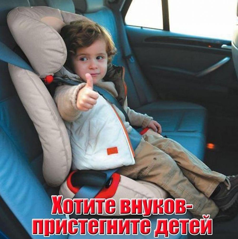 Без детского автокресла выезжать не стоит