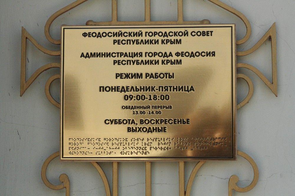 Прессу попросили уйти с внеочередной сессии Феодосийского горсовета