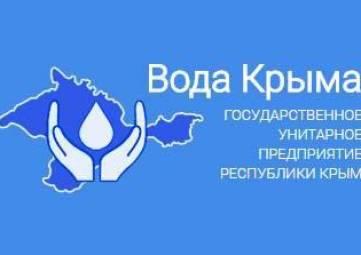 """""""Вода Крыма"""" информирует"""