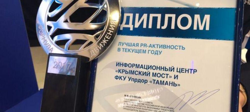 Участники строительства Крымского моста отмечены премией «Формула движения»