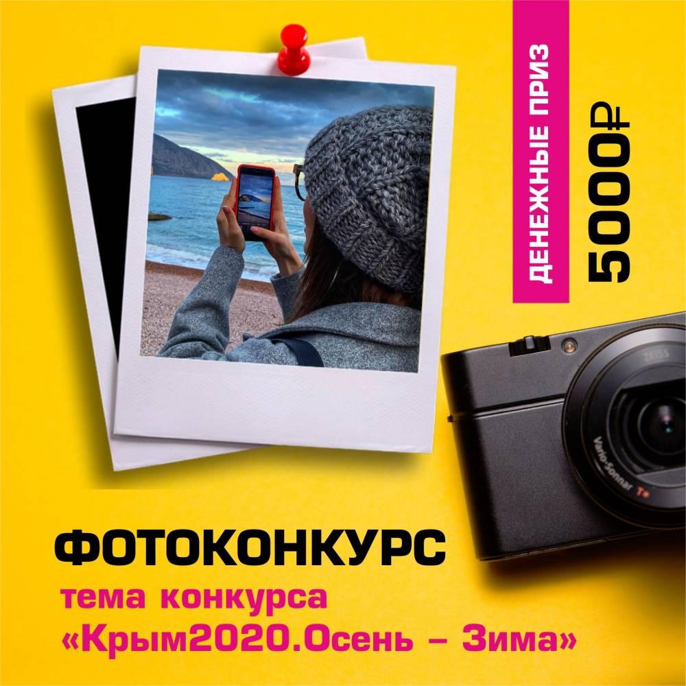 ФОТОКОНКУРС «Крым2020. Осень-Зима» Набирает обороты!