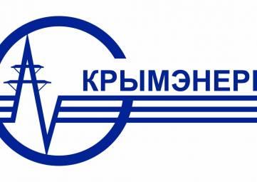 ГУП РК «Крымэнерго» информирует о возможности перехода на электронный документооборот