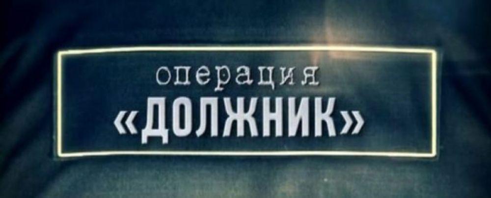 В Керчи подвели итоги операции «Должник»