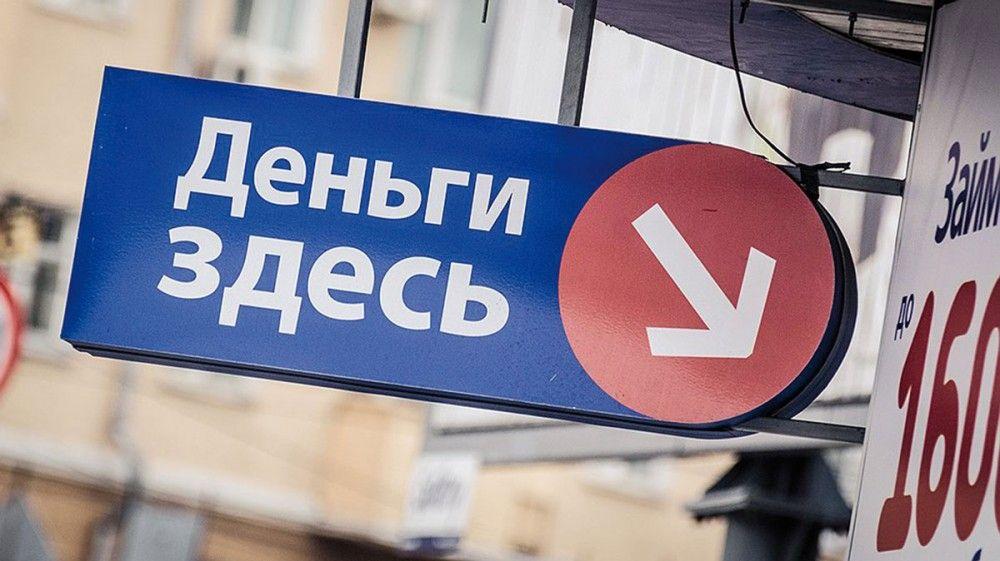 В Керчи оштрафовали за нарушения организацию по предоставлению займов