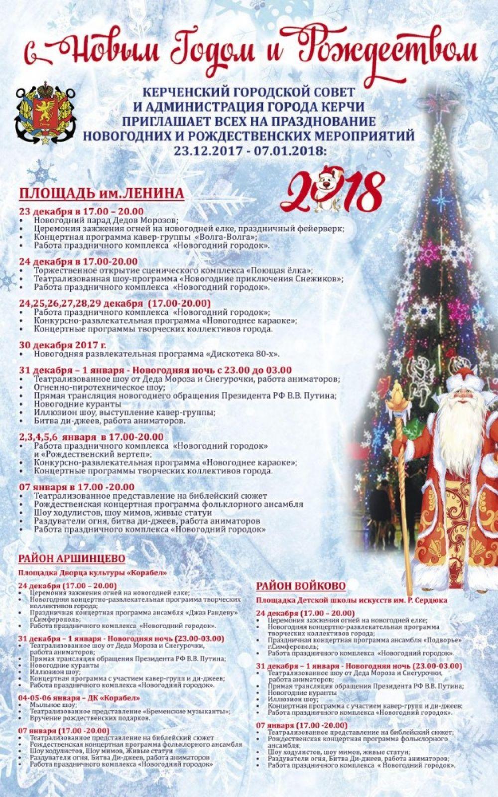 Стала известна программа празднования Нового года и Рождества в Керчи (АФИША)