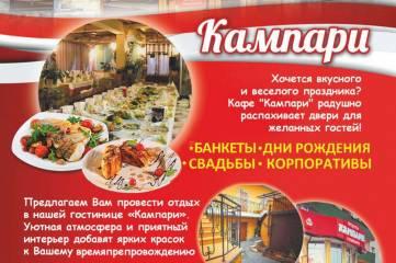 «Кампари», кафе, магазин, гостиница участник конкурса Народный Бренд