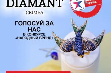 Ювелирный магазин «ДИАМАНТ» участник конкурса Народный Бренд