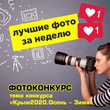 Фотоконкурс ЛУЧЕЕ