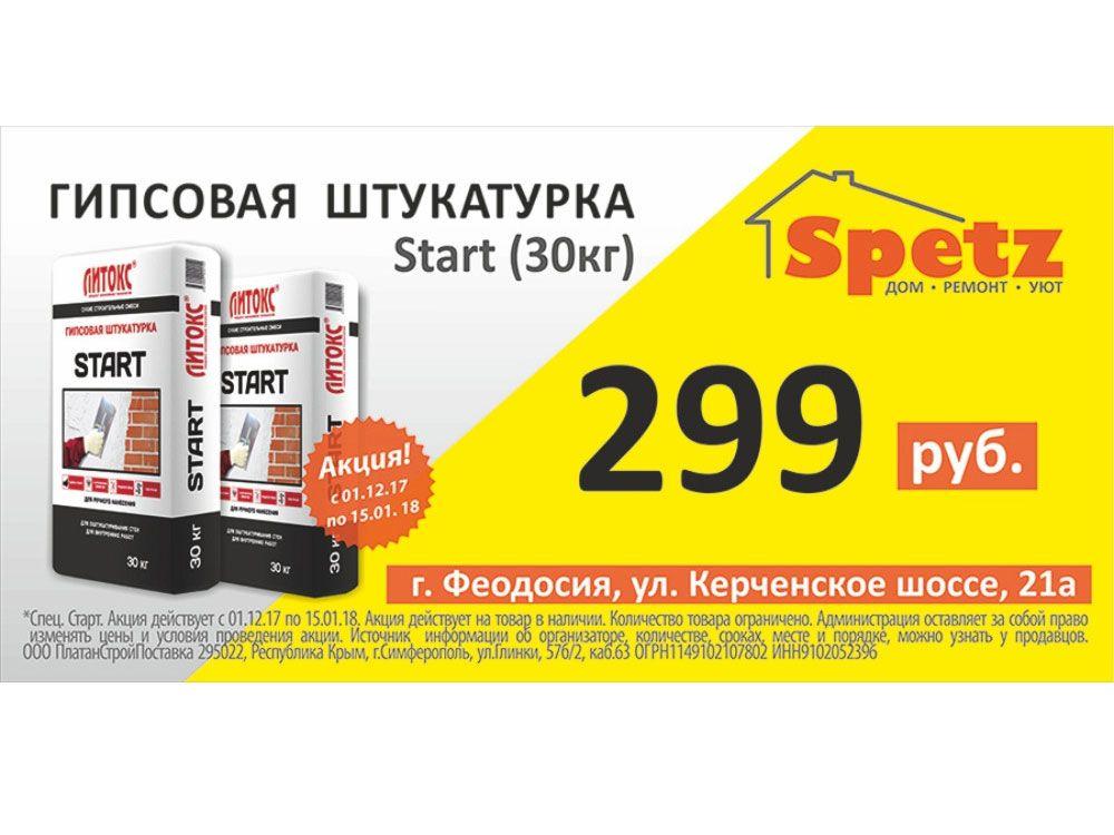 Феодосийцы, все в «Spetz»!