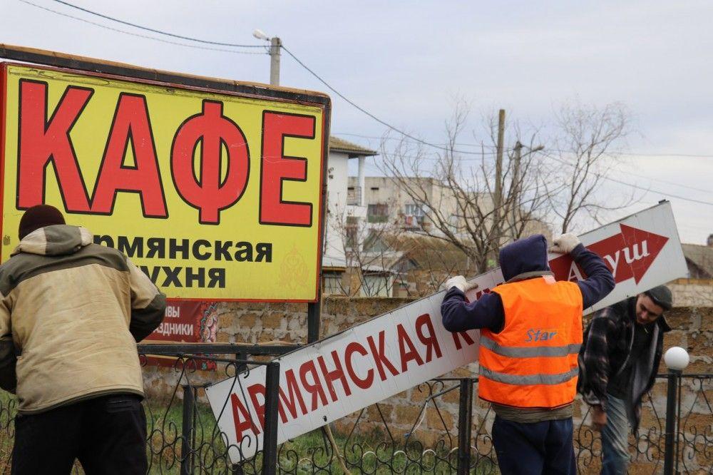 В Феодосии сносят незаконные рекламные щиты (ФОТО)
