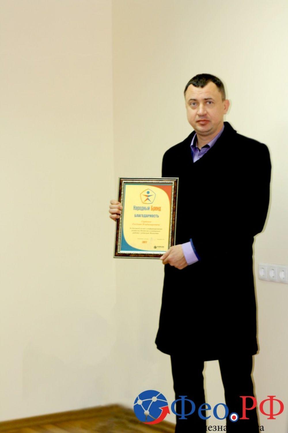 Еще один депутат Феодосийского горсовета получил награду