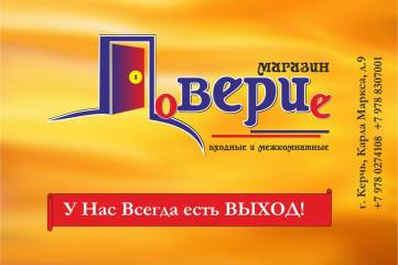 Магазин «Доверие» участник конкурса Народный Бренд