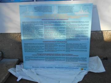 В Феодосии появились информационно-памятные знаки о героях-десантниках (ФОТО)
