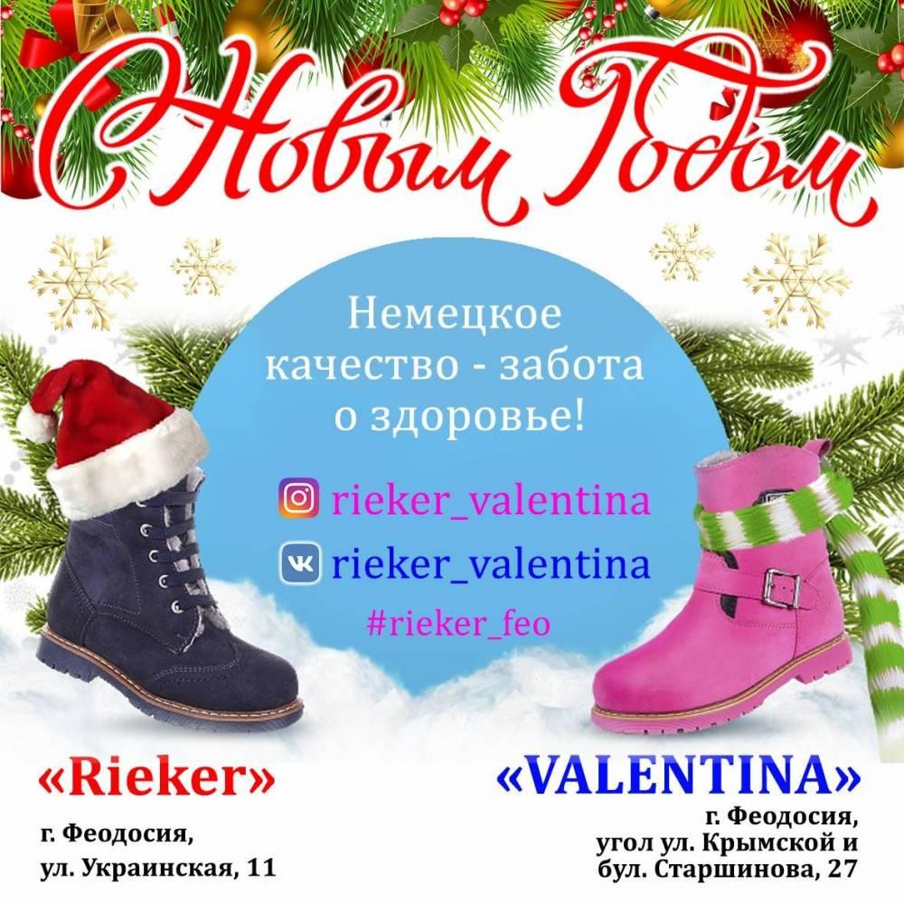 Rieker & Valentina