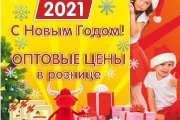 Выбирайте подарки в Лимпопо по оптовым ценам!